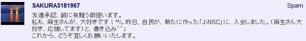 鳥居ネトウヨ J-NSC.jpg