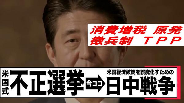 日本を取り戻すための不正選挙・アメリカ破綻寸前救済内閣.png